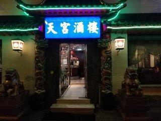 Chinees Paradijs